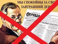 Повышение пенсионного возраста в России. Еще одна точка зрения