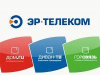 ЭР-Телеком - Установка оборудования и согласование с жильцами