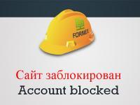 Отзывы о хостинге Fornex